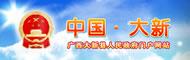 大新县人民政府网
