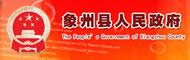 象州县人民政府