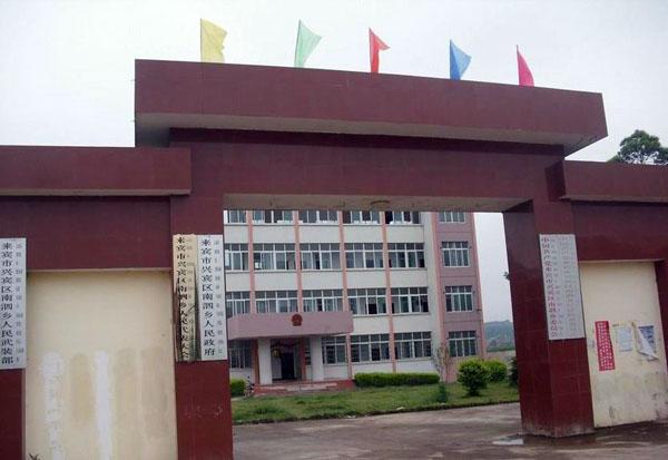 兴宾区南泗乡