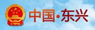 东兴市人民政府门户网