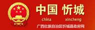 忻城县人民政府网