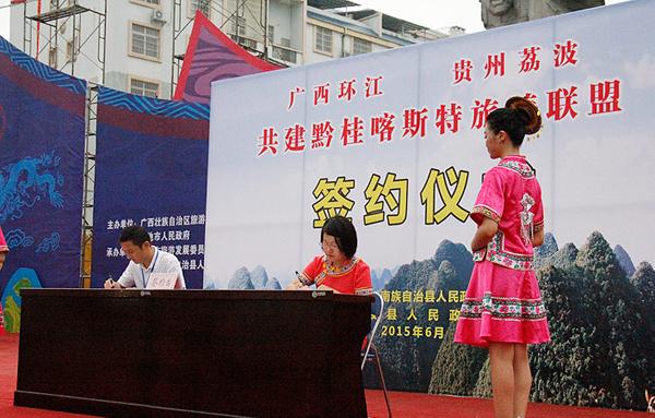 [环江县]与贵州荔波签订两县旅游联盟框架协议