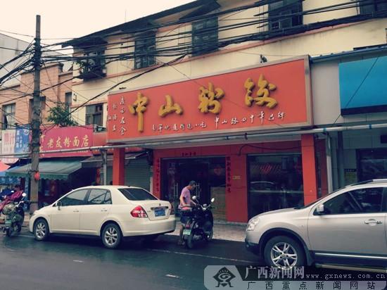 """南宁中山粉饺——来自""""老南宁""""的味道"""