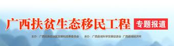 广西扶贫移民搬迁工作专题报道