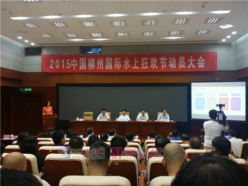 2015柳州国际水上狂欢节日程表新鲜出炉
