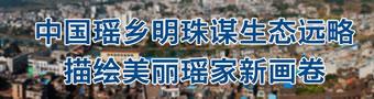 中国瑶乡明珠谋生态远略 描绘美丽瑶家新画卷