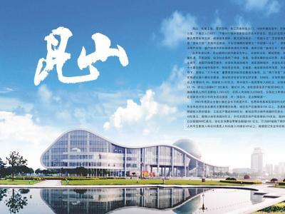 昆山市 中国县域经济的珠穆朗玛