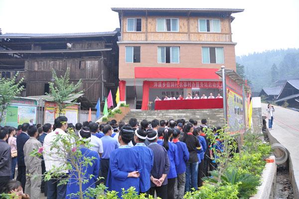 三江侗族自治县洋溪乡