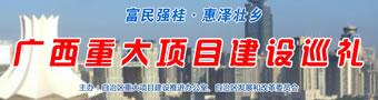 广西重大建设项目巡礼