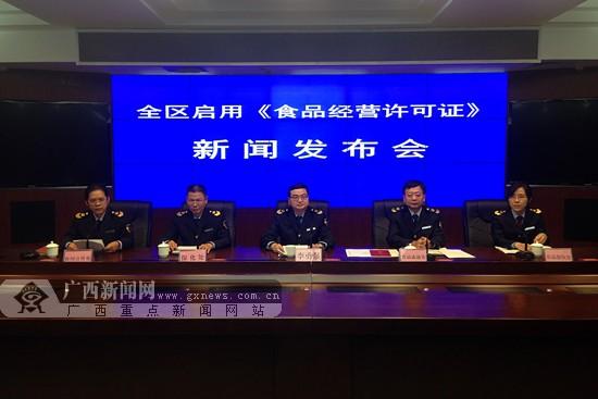 广西12月1日起全面启用《食品经营许可证》