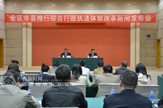 广西推市县综合行政执法体制改革 重心向一线下移