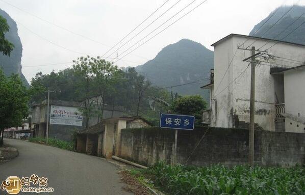 都安瑶族自治县保安乡