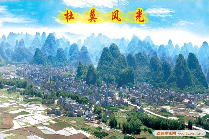 荔浦县杜莫镇