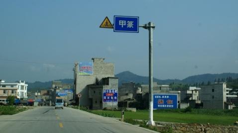 巴马瑶族自治县甲篆镇
