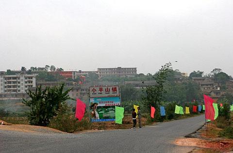 兴业县小平山镇