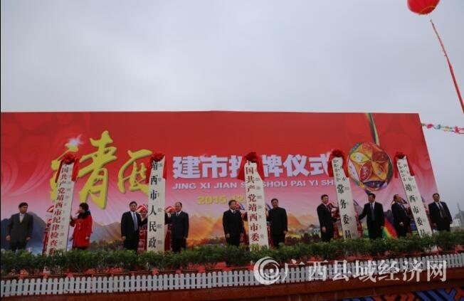 [靖西市]今日举行建市授牌仪式 南疆边城翻开历史新页
