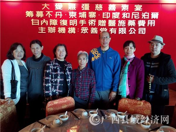 县促会组织南宁义工参加香港慈善筹款素宴捐款献爱心