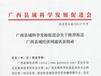 关于推荐报送广西县域经济网通讯员的函