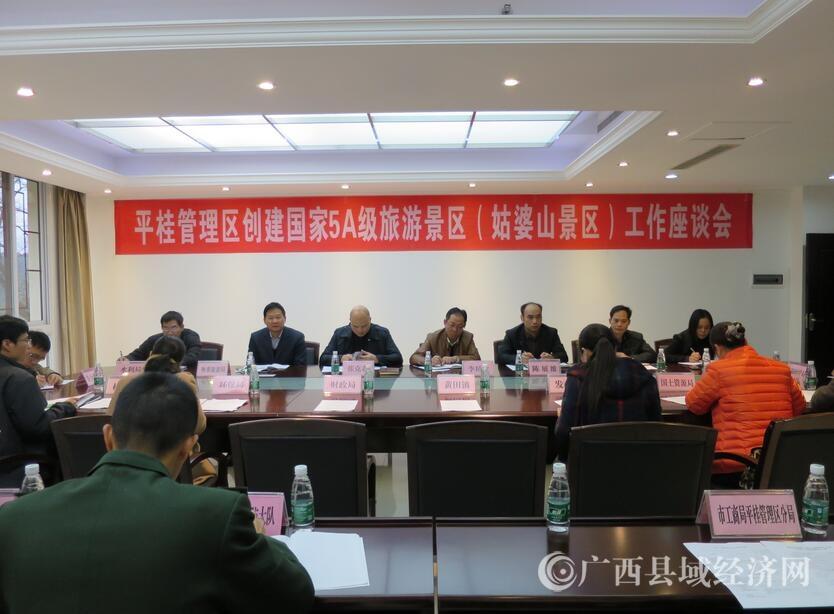 平桂管理区扎实开展姑婆山创建国家5A旅游景区工作
