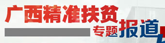 广西精准扶贫专题报道