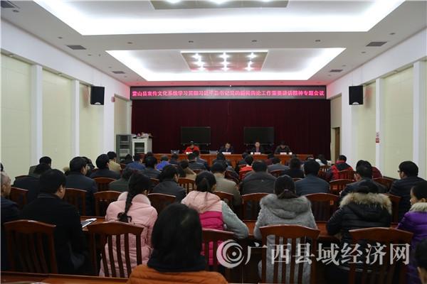 蒙山县宣传文化系统学习习近平党的新闻舆论工作座谈会讲话精神