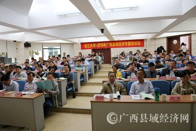 广西发改系统共111人参加2016广西县域经济专题培训班.jpg