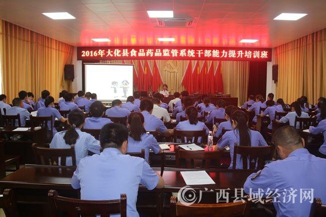 大化县举办食品药品监管系统干部能力培训班