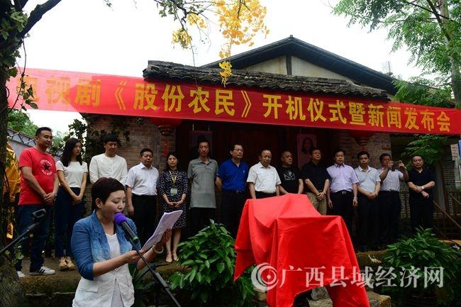 电视剧《股份农民》在广西黄姚古镇开机 - 广西