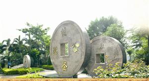 梧州元丰监:彰显钱币文化的历史遗珍