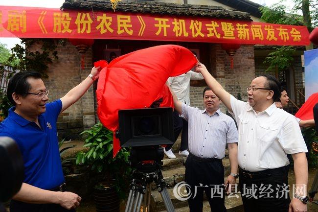 电视剧《股份农民》在广西黄姚古镇开机