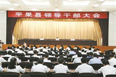 平果县领导干部大会宣布 黄志愿任平果县委书记