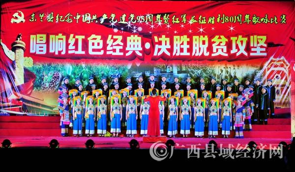 东兰县举办建党95周年暨红军长征胜利80周年歌咏比赛