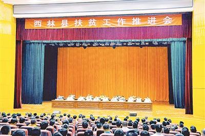 [西林县]稳步推进脱贫攻坚工作
