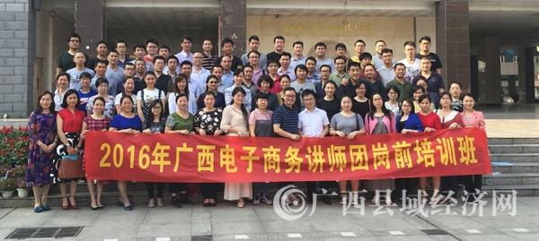 县促会派员参加2016年广西电子商务讲师团岗前培训班