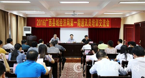 2016广西县域经济网第一期通讯员培训交流会成功举行