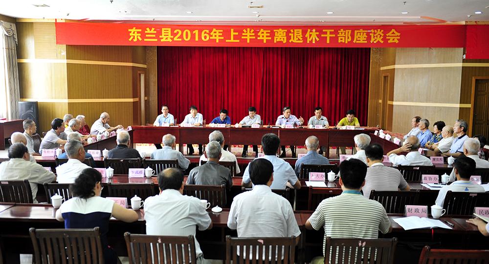 东兰县召开上半年离退休老干部座谈会
