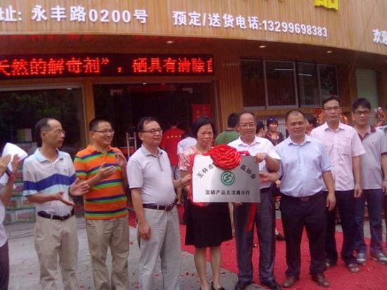 广西北流市大力发展硒食品产业