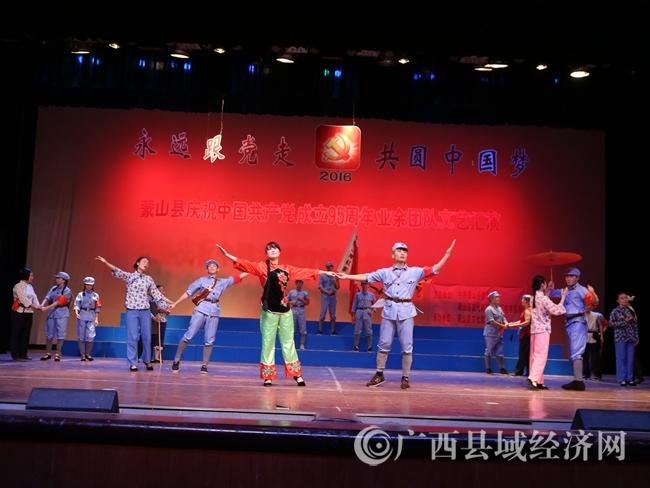 蒙山县举行庆祝中国共产党成立95周年业余团队文艺汇演