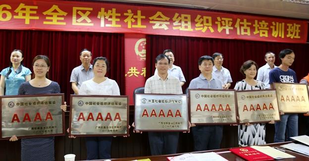 """广西县域科学发展促进会获评""""5A级社会组织"""""""