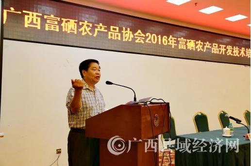 县促会常务副会长、广西富硒产业发展中心主任郭崇华作经验交流发言