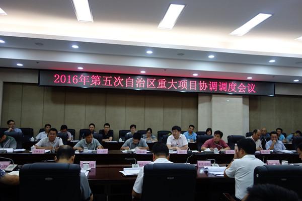 2016年第五次自治区层面重大项目协调调度会召开