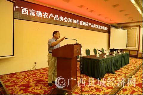 广西富硒农产品协会理事长韦吉田作讲话