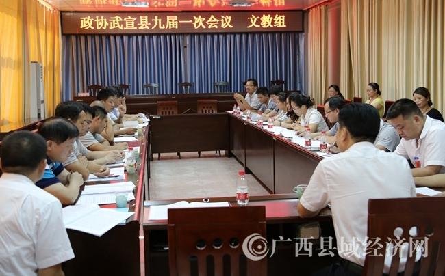 韦凤盟当选为武宣县新一届政协主席