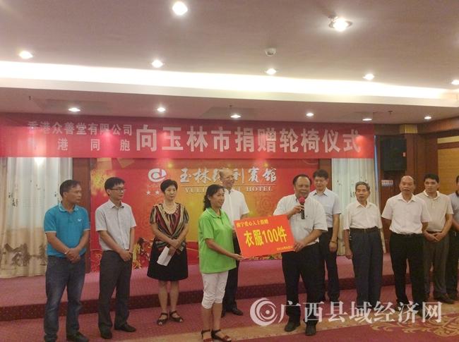 县促会杨丽英代表南宁爱心人士玉林捐赠