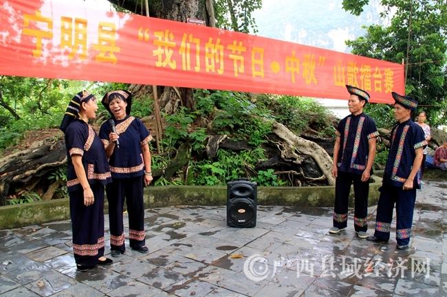 宁明举办传统山歌擂台赛喜迎中秋佳节