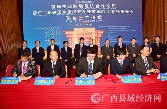 [防城区]东博会签约项目3个 总投资11亿元