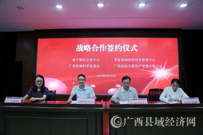 南宁股权交易中心、米富基金与广西县域科学发展促进会、广西创投互联资产管理有限公司四方共同签署了战略合作协议副本