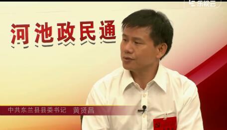 专访东兰县县委书记黄贤昌
