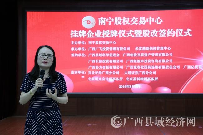 南宁股交运营中心、广西广飞投资管理有限公司董事长郑澄致辞_副本