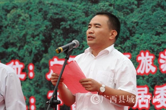 大新县县委常宣传部长副县长黄轩主持开幕式